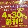 ランチパスポート横浜版Vol.1、4月30日ついに発売!