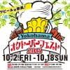横浜オクトーバーフェスト2015はいよいよ10月2日から!