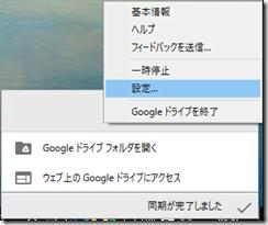 GoogleDrive設定