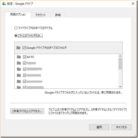 GoogleDrive同期