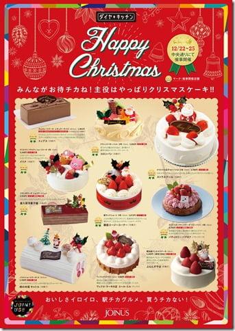 ジョイナスのクリスマスケーキ