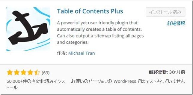 table_plug1