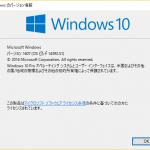 Windows10のAnniversary Updateを手動で適用する方法