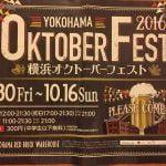 2016年の横浜オクトーバーフェストは本日から開催!