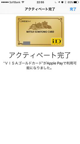 applepay10